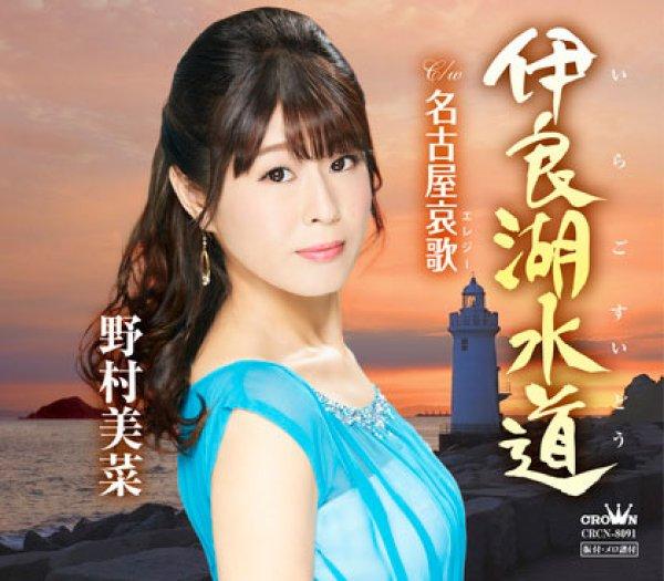 画像1: 伊良湖水道/名古屋哀歌/野村美菜 [カセットテープ/CD] (1)