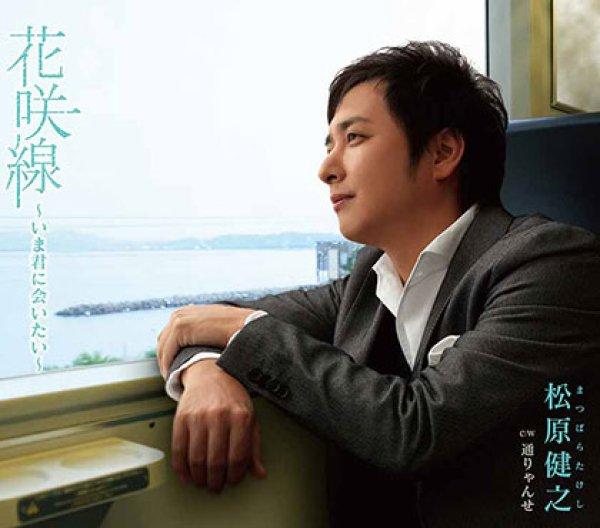 画像1: 花咲線 ~いま君に会いたい~/通りゃんせ/松原健之 [CD] (1)
