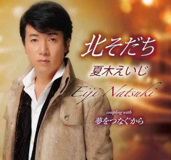 画像1: 北そだち/夢をつなぐから/夏木えいじ [CD]gak6 (1)
