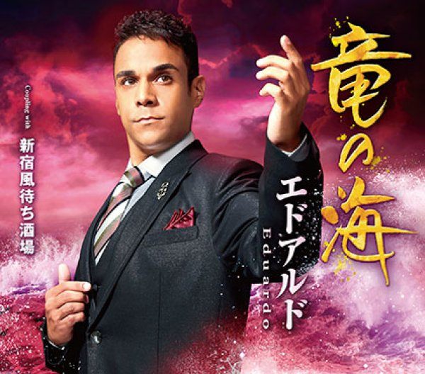 画像1: 竜の海/新宿風待ち酒場/エドアルド [カセットテープ/CD] (1)