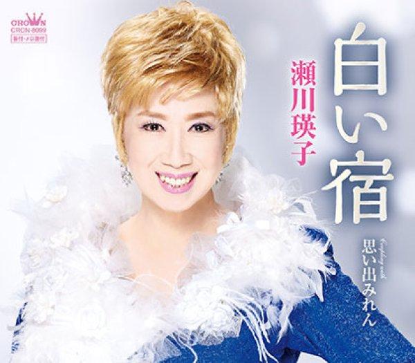 画像1: 白い宿/思い出みれん/瀬川瑛子 [CD] (1)