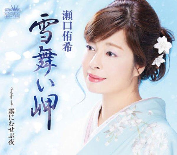 画像1: 雪舞い岬/霧にむせぶ夜/瀬口侑希 [カセットテープ/CD] (1)