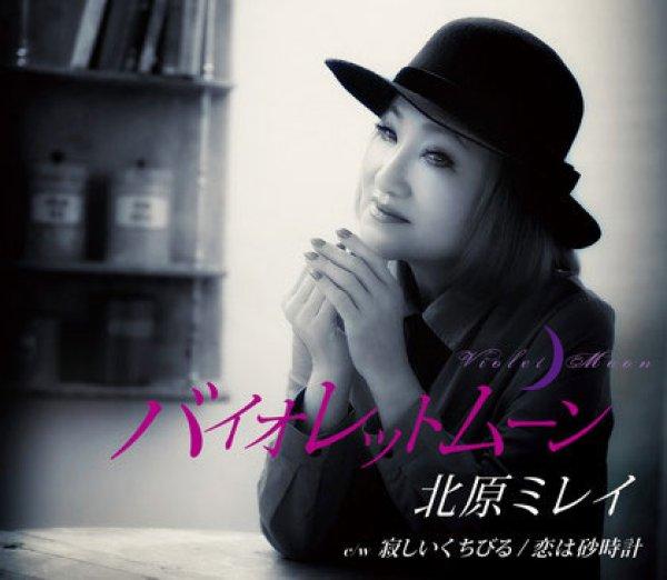 画像1: バイオレットムーン/寂しいくちびる/恋は砂時計/北原ミレイ [CD] (1)