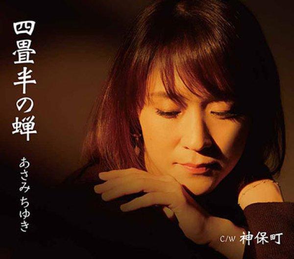 画像1: 四畳半の蝉/神保町/あさみちゆき [CD] (1)