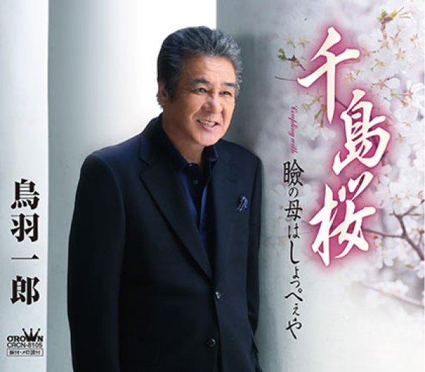 画像1: 千島桜/瞼の母はしょっぺぇや/鳥羽一郎 [カセットテープ/CD] (1)