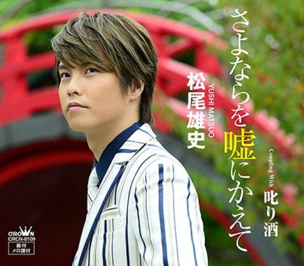 画像1: さよならを嘘にかえて/叱り酒/松尾雄史 [CD] (1)