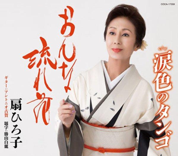 画像1: おんな流れ花/涙色のタンゴ/扇ひろ子 [CD] (1)