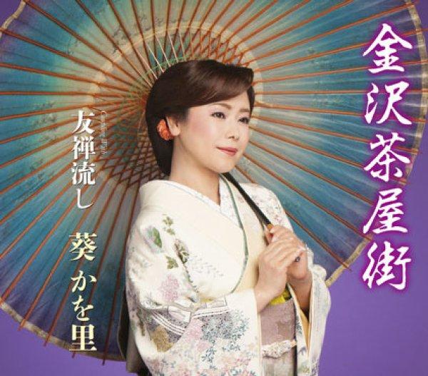 画像1: 金沢茶屋街/友禅流し/葵かを里 [カセットテープ/CD] (1)