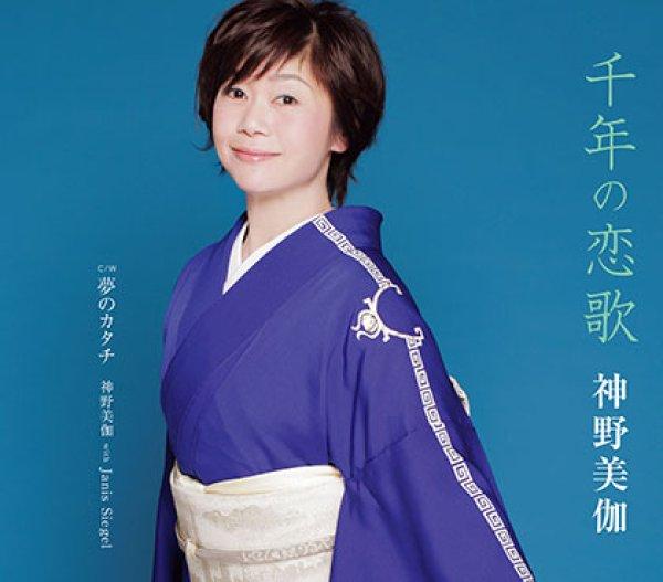 画像1: 千年の恋歌/夢のカタチ/神野美伽 [カセットテープ/CD] (1)