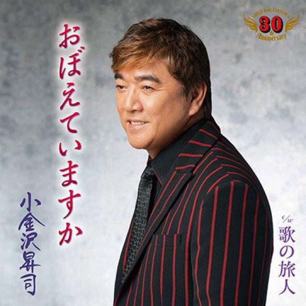画像1: おぼえていますか/歌の旅人/小金沢昇司 [カセットテープ/CD] (1)