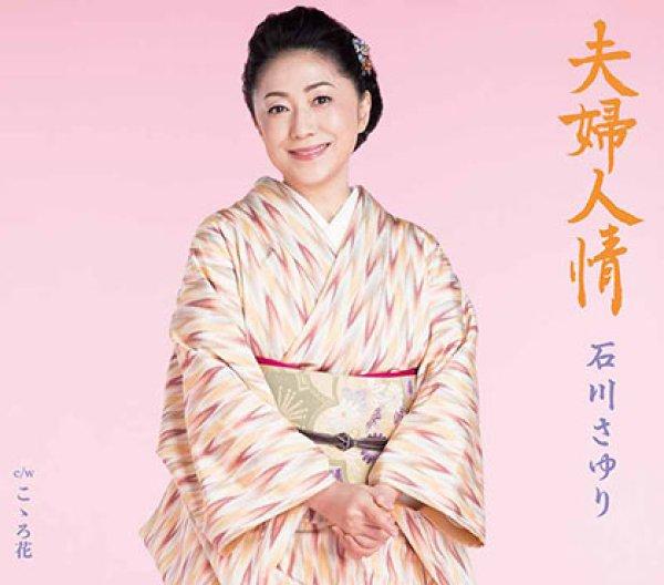 画像1: 夫婦人情/こゝろ花/石川さゆり [カセットテープ/CD] (1)