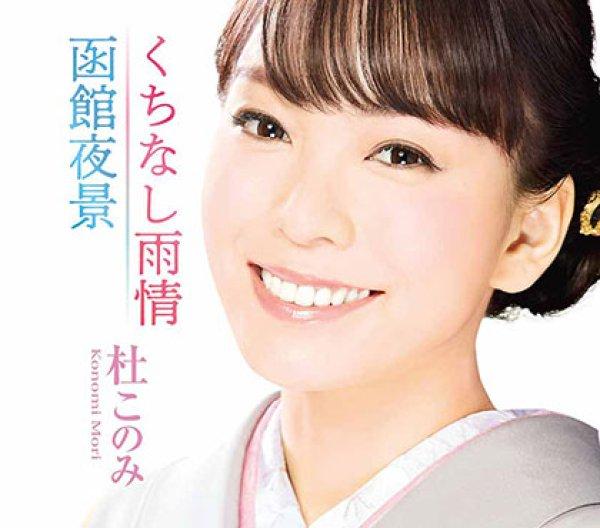 画像1: 【ホワイト盤】くちなし雨情/函館夜景/杜このみ [カセットテープ/CD] (1)