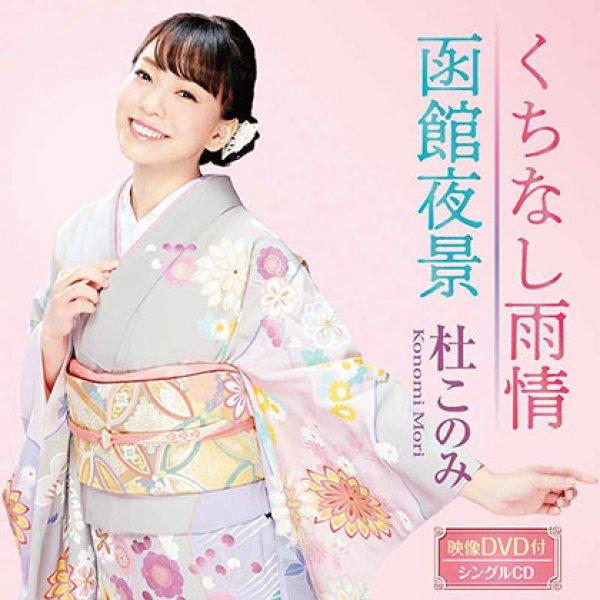 画像1: 【ピンク盤】くちなし雨情/函館夜景(DVD付)/杜このみ [CD+DVD] (1)