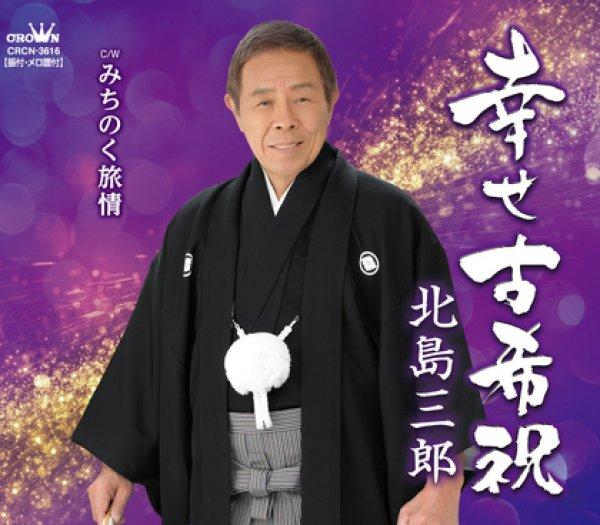 画像1: 幸せ古希祝/みちのく旅情/北島三郎 [カセットテープ/CD] (1)