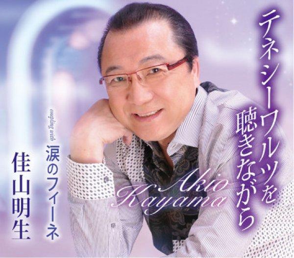 画像1: テネシーワルツをききながら聴きながら/涙のフィーネ/佳山明生 [CD] (1)