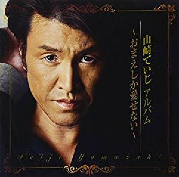 画像1: 山崎ていじアルバム~おまえしか愛せない~/山崎ていじ [CD] (1)