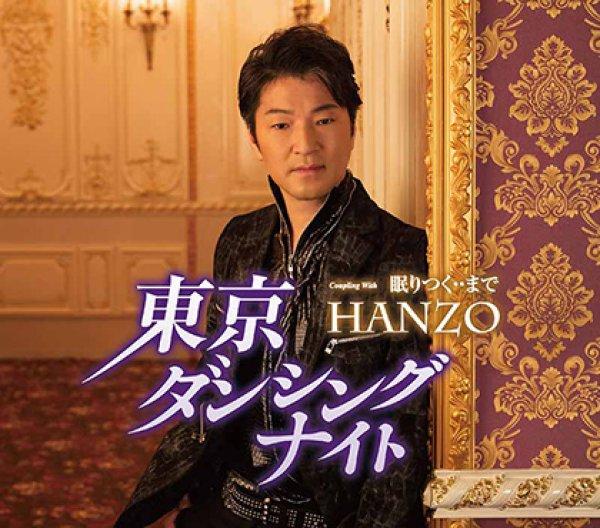 画像1: 東京ダンシングナイト/眠りつく・・まで/HANZO [CD] (1)
