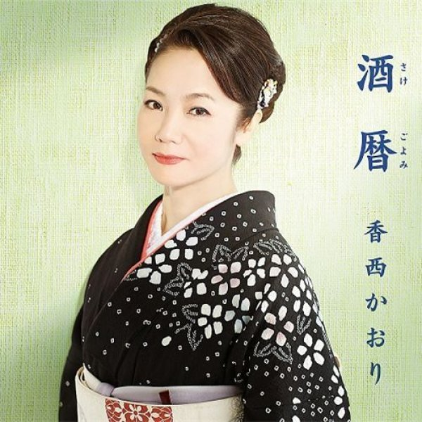 画像1: 酒暦/雪列車/香西かおり [カセットテープ/CD] (1)