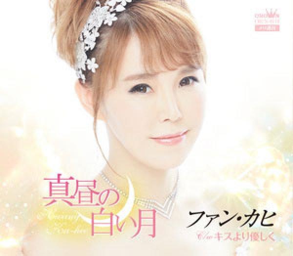 画像1: 真昼の白い月/キスより優しく/ファン・カヒ [CD] (1)