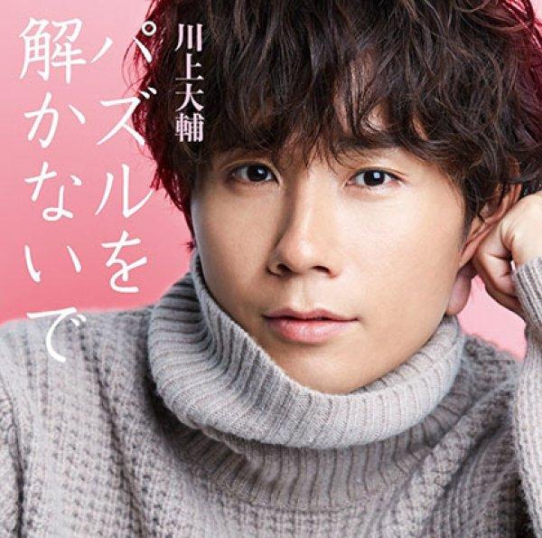 画像1: パズルを解かないで/シャボン玉の恋【通常盤】/川上大輔 [CD] (1)