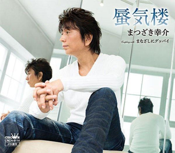 画像1: 蜃気楼/まなざしにグッバイ/まつざき幸介 [CD] (1)