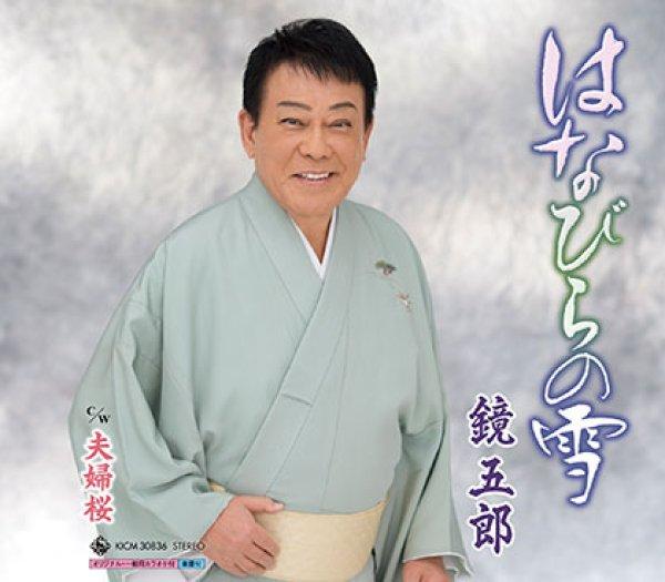 画像1: はなびらの雪/夫婦桜/鏡五郎 [カセットテープ/CD] (1)