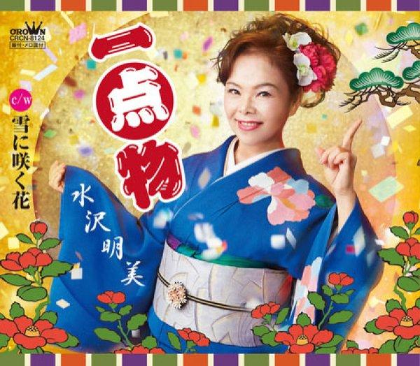 画像1: 一点物/雪に咲く花/水沢明美 [CD] (1)