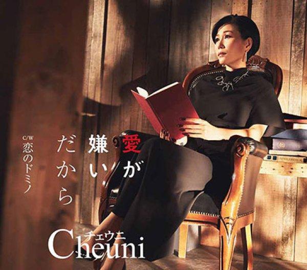 画像1: 愛が嫌いだから/恋のドミノ/チェウニ [カセットテープ/CD] (1)