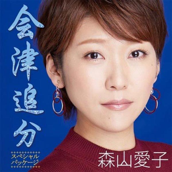 画像1: 会津追分/雨の信濃路(スペシャルパッケージ)/森山愛子 [CD+DVD] (1)