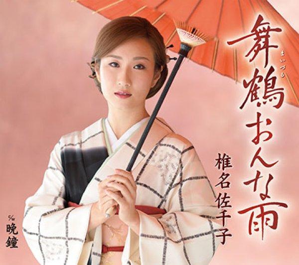 画像1: 舞鶴おんな雨/晩鐘/椎名佐千子 [カセットテープ/CD] (1)