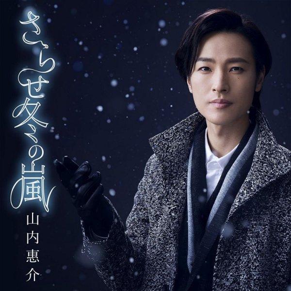 画像1: 【夢盤】さらせ冬の嵐/夢追い人/山内惠介 [カセットテープ/CD] (1)