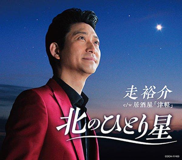 画像1: 北のひとり星/居酒屋「津軽」/走裕介 [カセットテープ/CD] (1)