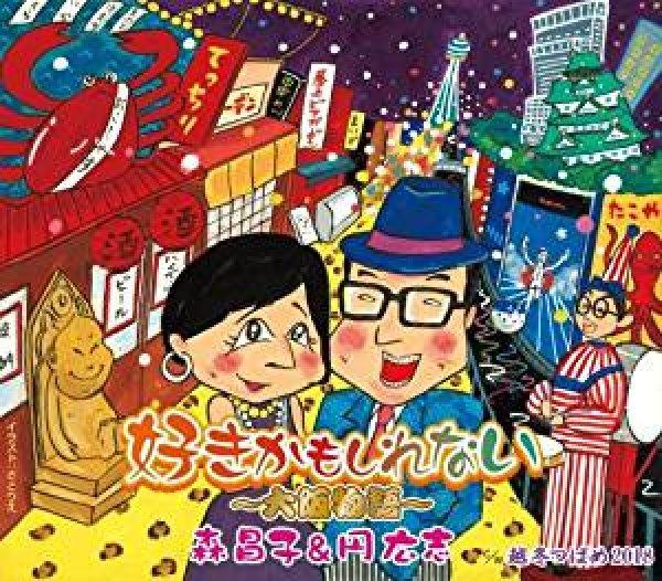 画像1: 好きかもしれない~大阪物語~/越冬つばめ~デュエット・バージョン~/森昌子 [CD] (1)