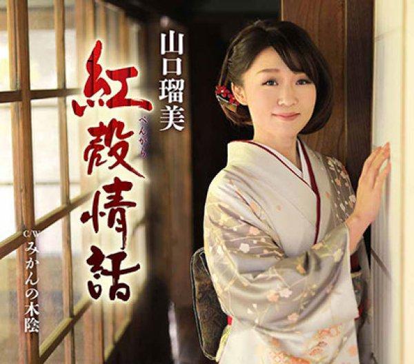 山口瑠美-紅殻情話/みかんの木陰...
