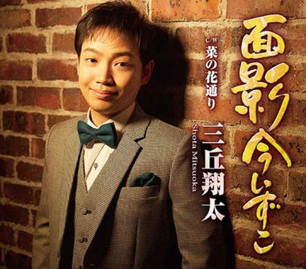 画像1: 面影今いずこ/菜の花通り/三丘翔太 [カセットテープ/CD] (1)