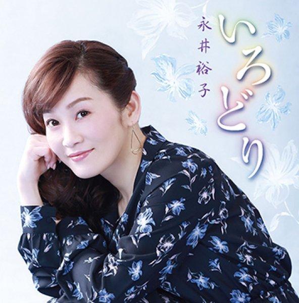 画像1: いろどり/永井裕子 [CD] (1)