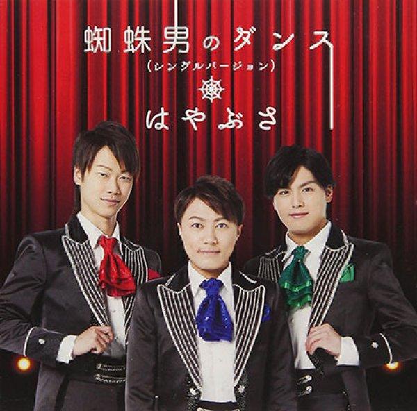 画像1: 蜘蛛男のダンス(シングルバージョン)【Aタイプ】/はやぶさ [CD] (1)
