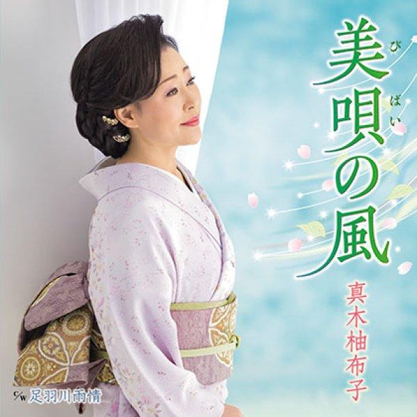 画像1: 美唄の風/足羽川雨情/真木柚布子 [カセットテープ/CD] (1)