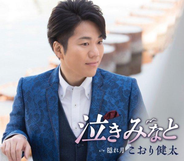 画像1: 泣きみなと/隠れ月/こおり健太 [カセットテープ/CD] (1)