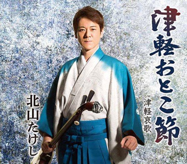 画像1: 津軽おとこ節/津軽哀歌/北山たけし [カセットテープ/CD] (1)