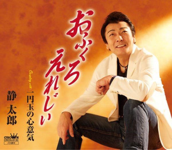 画像1: おふくろえれじぃ/一円玉の心意気/静太郎 [CD] (1)