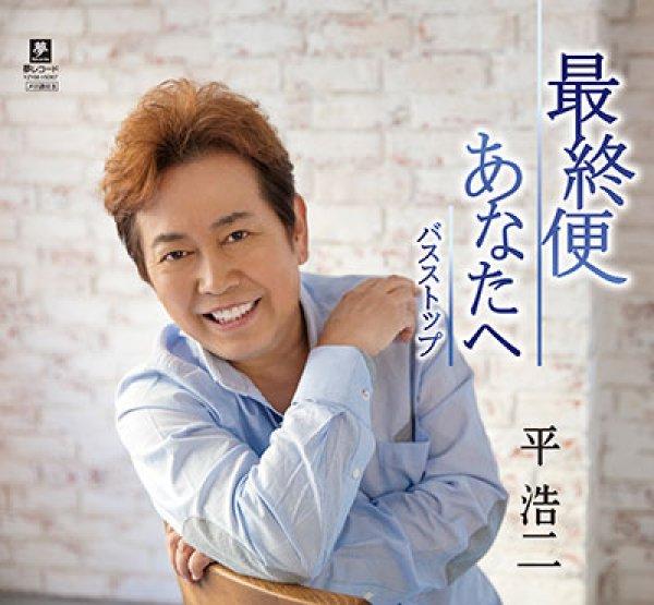 画像1: 最終便/あなたへ/バスストップ/平浩二 [CD] (1)