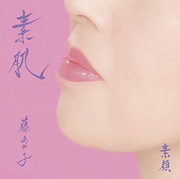 画像1: 素顔/素肌/藤あや子 [カセットテープ/CD] (1)