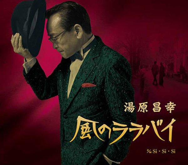 画像1: 風のララバイ/Si・Si・Si/湯原昌幸 [カセットテープ/CD] (1)
