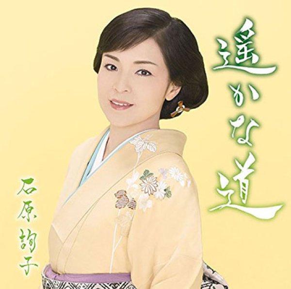 画像1: 遥かな道/細石~さざれいし~(詩吟「細石」入り)/石原詢子 [カセットテープ/CD] (1)