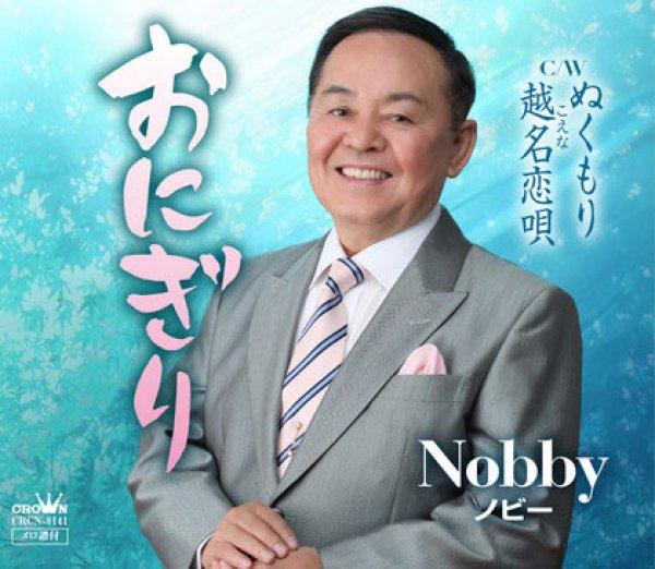画像1: おにぎり/ぬくもり/越名恋歌/Nobby(ノビー) [CD] (1)