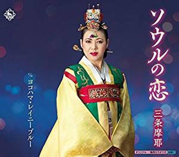 画像1: ソウルの恋/ヨコハマ・レイニーブルー/三条摩耶 [カセットテープ/CD]gak7 (1)