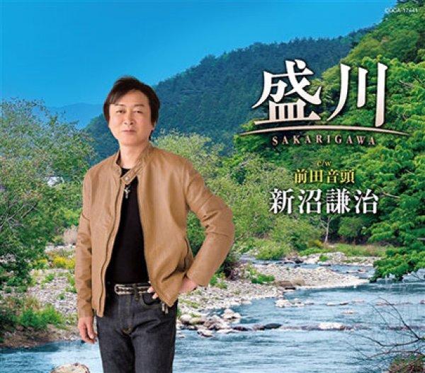 画像1: 盛川/前田音頭/新沼謙治 [カセットテープ/CD] (1)