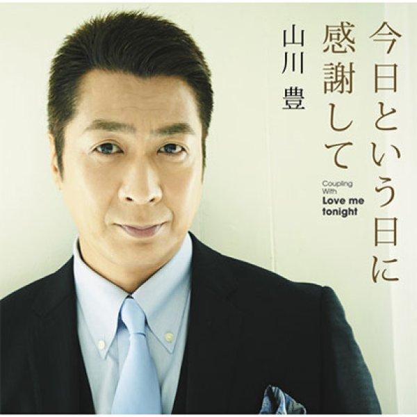 画像1: 今日という日に感謝して/山川豊 [カセットテープ/CD] (1)