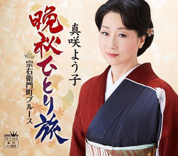 画像1: 晩秋ひとり旅/宗右衛門町ブルース/真咲よう子 [CD] (1)